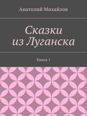 cover image of Сказки изЛуганска. Книга 1