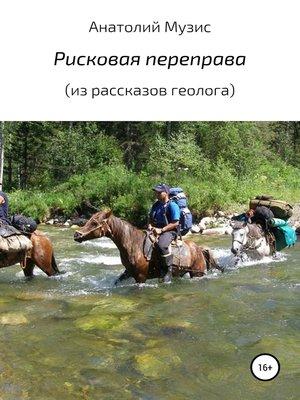 cover image of Рисковая переправа (из рассказов геолога)