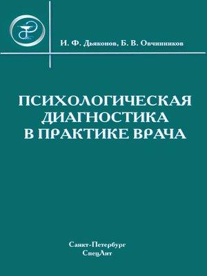 cover image of Психологическая диагностика в практике врача