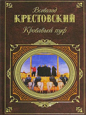 cover image of Панургово стадо