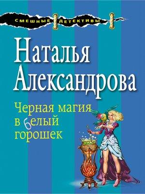 cover image of Черная магия в белый горошек