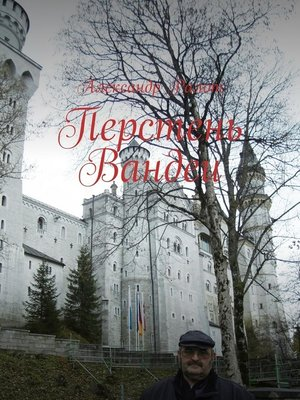 cover image of Перстень Вандеи