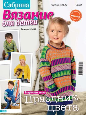 cover image of Сабрина. Вязание для детей. №1/2017