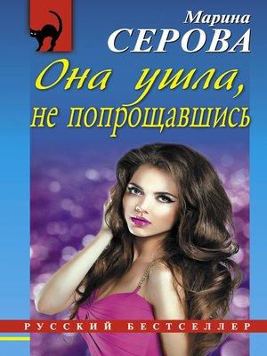 cover image of Она ушла, не попрощавшись