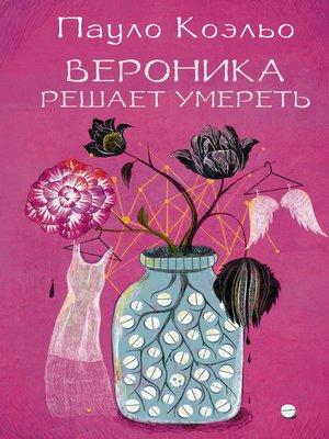 cover image of Вероника решает умереть