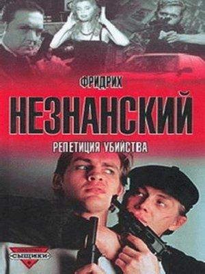 cover image of Репетиция убийства