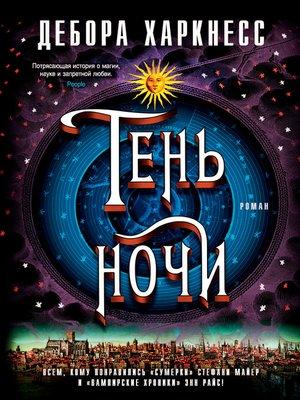 cover image of Тень ночи