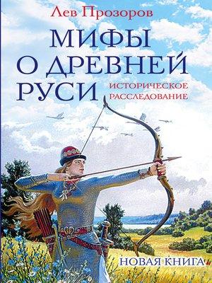 cover image of Мифы о Древней Руси. Историческое расследование
