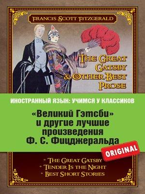 cover image of «Великий Гэтсби» и другие лучшие произведения Ф.С. Фицджеральда
