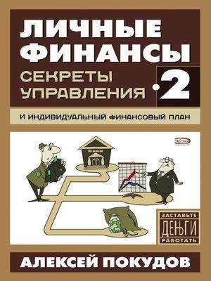 cover image of Личные финансы-2. Секреты управления и индивидуальный финансовый план