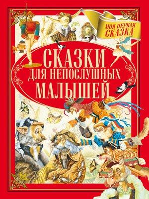 cover image of Сказки для непослушных малышей