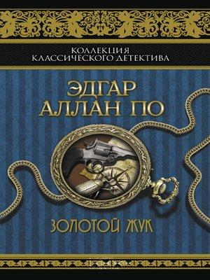 cover image of Золотой жук (сборник)
