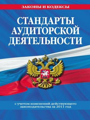 cover image of Стандарты аудиторской деятельности