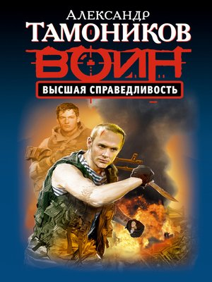 cover image of Высшая справедливость