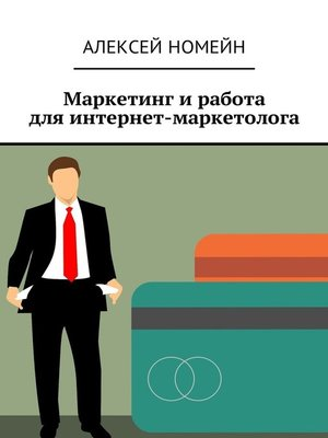 cover image of Маркетинг иработа дляинтернет-маркетолога