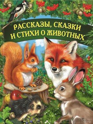 cover image of Рассказы, сказки и стихи о животных