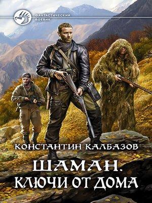 cover image of Шаман. Ключи от дома