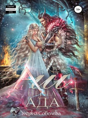 cover image of Аш. Пепел Ада