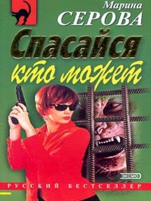 cover image of Спасайся кто может