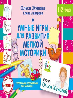 cover image of Умные игры для развития мелкой моторики