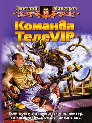 cover image of Команда ТелеVIP