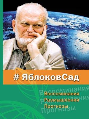 cover image of ЯблоковСад. Воспоминания, размышления, прогнозы