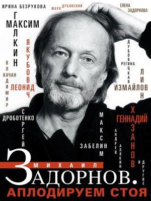 cover image of Михаил Задорнов. Аплодируем стоя