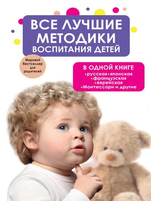 cover image of Все лучшие методики воспитания детей в одной книге
