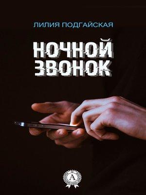 cover image of Ночной звонок