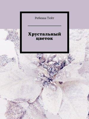 cover image of Хрустальный цветок
