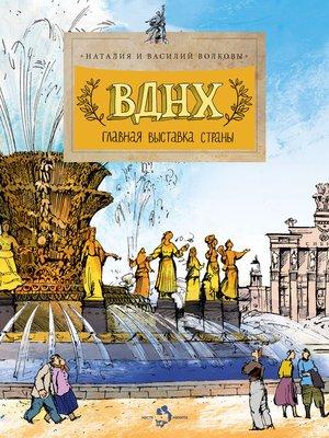 cover image of ВДНХ. Главная выставка страны