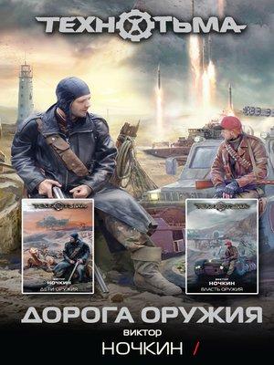 cover image of Дорога оружия (сборник)