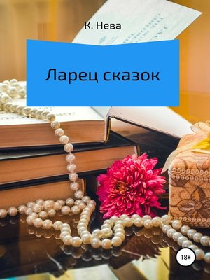 cover image of Ларец сказок