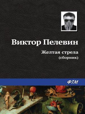 cover image of Желтая стрела (сборник)