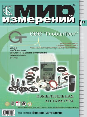 cover image of Мир измерений № 2 2011