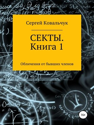 cover image of Секты. Обличения от бывших членов. Книга 1