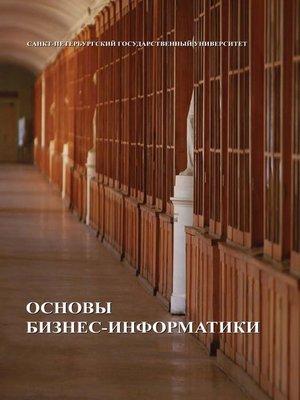 cover image of Основы бизнес-информатики