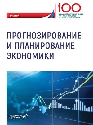 cover image of Прогнозирование и планирование экономики