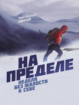 cover image of На пределе. Неделя без жалости к себе