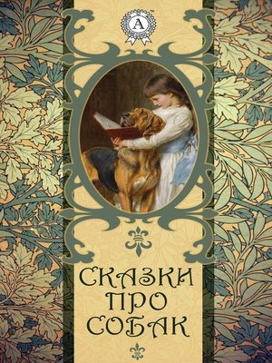 cover image of Сказки про собак