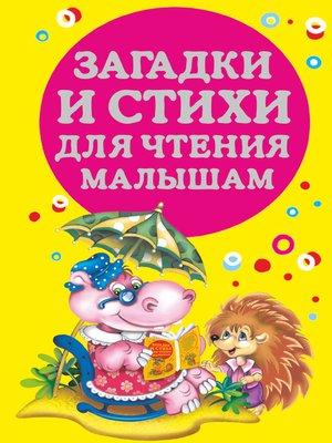 cover image of Загадки и стихи для чтения малышам