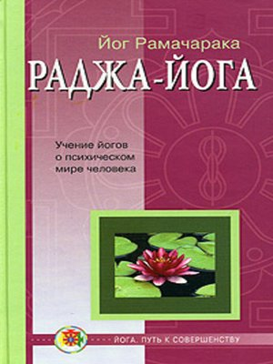 cover image of Раджа-йога