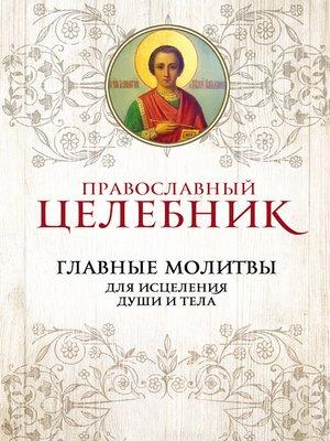 cover image of Православный целебник. Главные молитвы для исцеления души и тела