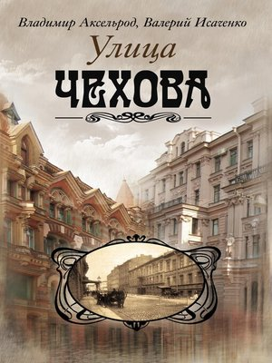 cover image of Улица Чехова