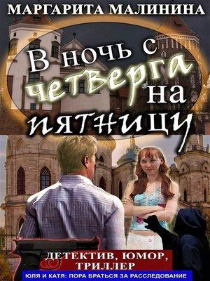 cover image of В ночь с четверга на пятницу