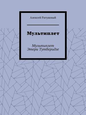 cover image of Мультиплет. Мультиплет Этери Тутберидзе