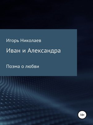 cover image of Иван и Александра