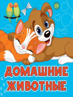 cover image of Домашние животные
