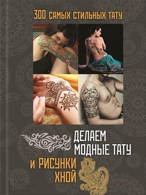 cover image of Делаем модные тату и рисунки хной