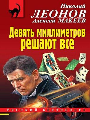 cover image of Девять миллиметров решают все